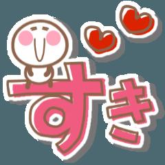 可愛く楽しいスタンプ 【大きい文字5】