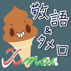 敬語&タメ口ソフトクリーム クリスマス
