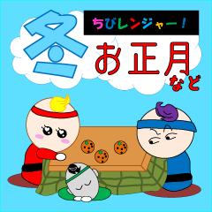 ちびレンジャー!〜冬編〜