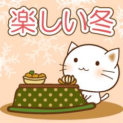 楽しい冬(クリスマス・年末年始)