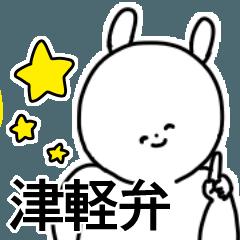津軽弁/青森/東北/方言/シンプル