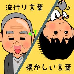 おぢいさんとお孫さん