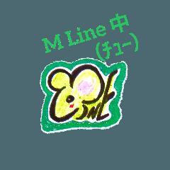 M Lineの音楽好きなネズミ(?)2
