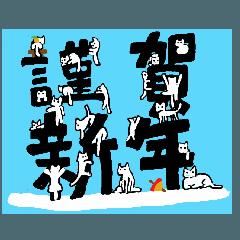デカ文字なのにネコで見にくい冬スタンプ