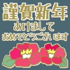 開運*金の年賀状*花いっぱい