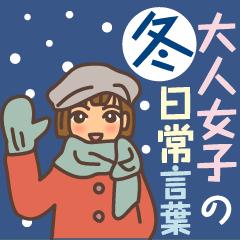 大人女子の日常コトバ【冬】