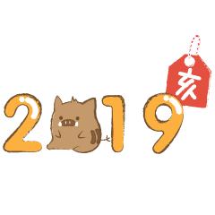 いのしし Happy new year 2019 !