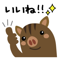 うり坊の毎日使えるスタンプ【猪の日常】