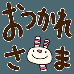 ヨコシマうさぎ8(デカ文字編)