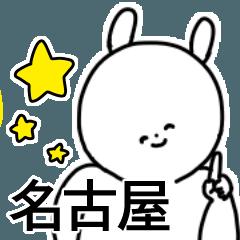 名古屋弁/愛知/方言/シンプル大文字
