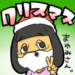 クリスマスなまゆみさん
