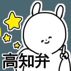 高知弁/土佐弁/方言/シンプル大文字