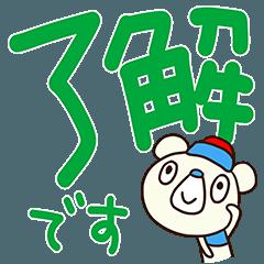 了解くま14(デカ文字編)