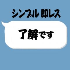 かんたん即レス スタンプ【切り文字】