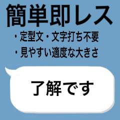 かんたん即レス スタンプ【定番・定型文】