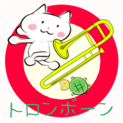 動くオーケストラ トロンボーン 吹奏楽2