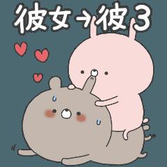 ラブカップルうさぎ(彼女→彼)3