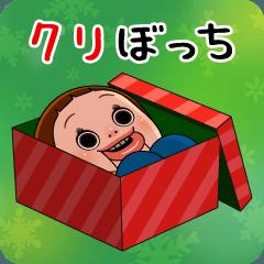しょーちゃんのクリスマス