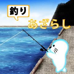 釣り☆あざらし