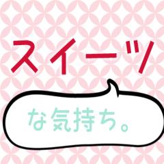 ◯◯な気持ち(スイーツ編)ver.2