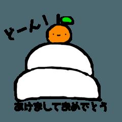 [LINEスタンプ] お正月おもちさん (1)