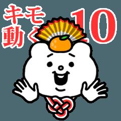 キモ激しく動く★ベタックマ10