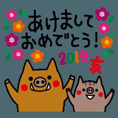 2019年賀スタンプ【亥年】