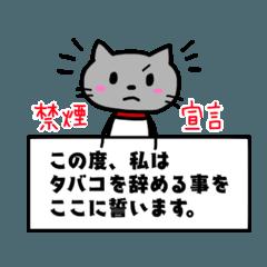 禁煙ネコちゃん〜戦う喫煙者ver.〜