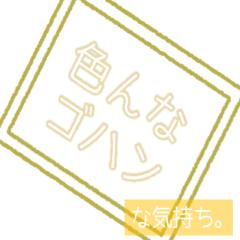 ◯◯な気持ち(食事編)ver.2