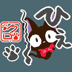 やさしいクロネコ【水墨画編】