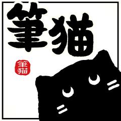 [LINEスタンプ] 筆猫で伝えよう!!! 効果音で!! (1)