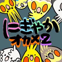 にぎやかオカメ2