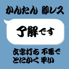 かんたん即レス スタンプ 江戸文字