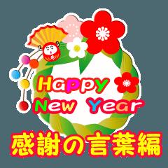 [LINEスタンプ] 【大人女子組】年賀&クリスマス&日常編 (1)