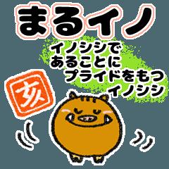 [LINEスタンプ] (猪)まるイノ☆2019年の干支はイノシシ!