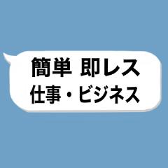 かんたん即レス スタンプ【仕事】
