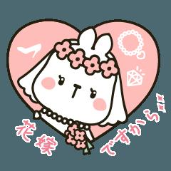世界一可愛い花嫁スタンプ