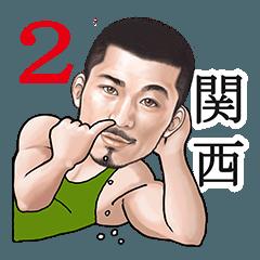 ひげマッチョBlues-2 ~関西弁Ver.~
