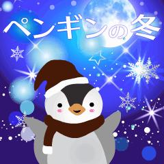 ペンギンの冬~クリスマスとお正月~