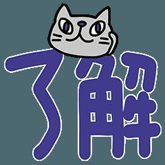 ネコニャンデス5(デカ文字編)