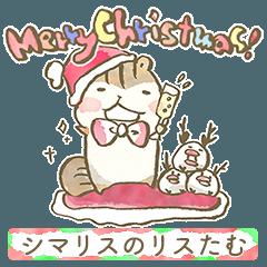 シマリスのリスたむ〜メリメリクリスマス〜