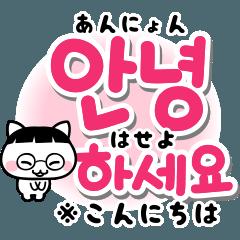 デカ文字韓国語(ふりがな&訳付き)