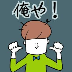 ずうずうしいいきもの猛虎弁1(エセ関西弁)