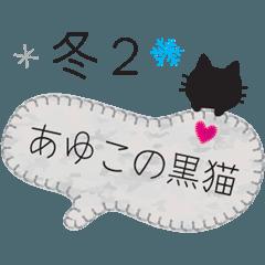 あゆこの黒猫 冬2ver.