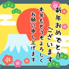 [LINEスタンプ] 【動く!お正月】大人の年賀状☆ (1)