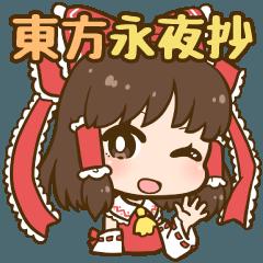 使える!東方永夜抄(東方Project)