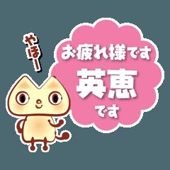 英恵という名のネコです