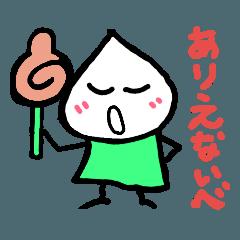 ドドーンとカブ太郎!