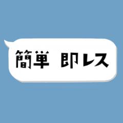 簡単 即レス スタンプ【基本】