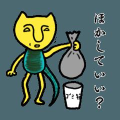 ネコやねん(大阪弁)